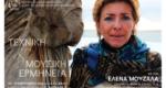 Τεχνική & μουσική ερμηνεία με την Έλενα Μουζάλα, 16-17 Φεβρουαρίου 2019