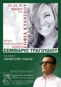 Σεμινάριο Κλασικού Τραγουδιού - Σοφία Κυανίδου - 23-24-25/05/2019